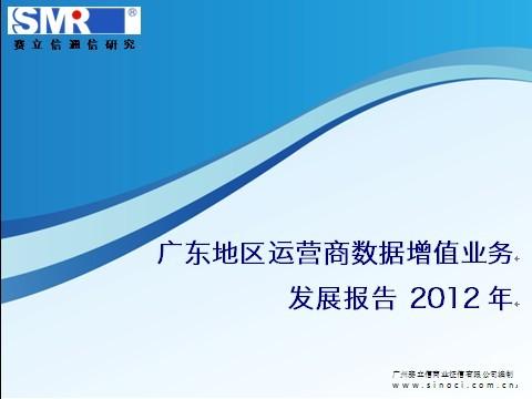2012年广东地区运营商数据增值业务发展报告 - 赛立信竞争情报 - 赛立信竞争情报
