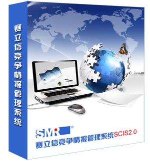 赛立信新版竞争情报管理系统上市! - 赛立信竞争情报 - 赛立信竞争情报